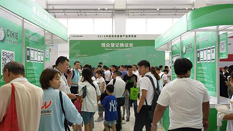 2019第26届世博威中国国际健康产业博览会上海展