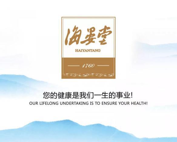 匠心品牌--海晏堂将再次亮相第27届中国国际健康产业博览会
