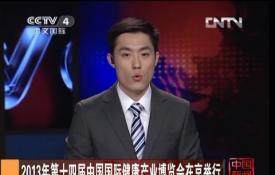 2013年CCTV-4中文國際頻道——中國新聞