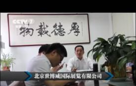 CCTV-7 軍事農業頻道世博威公司專題片