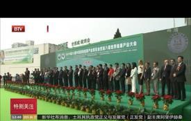 BTV-[特别关注]世界健康产业大会:聚焦银发经济