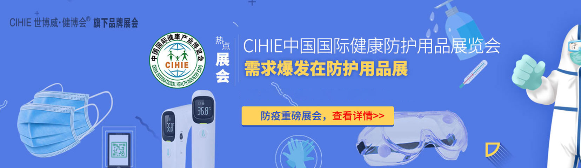 中国国际健康防护用品展览会