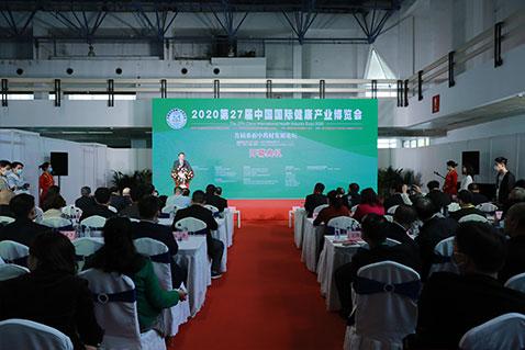 2020第27届世博威中国国际健康产业博览会北京展