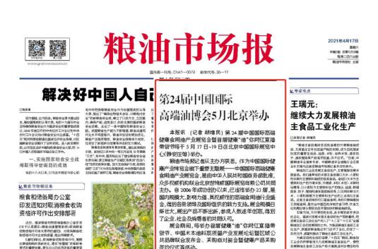 喜讯!CIHOE 第24届国际高端油博会荣登粮油市场报头版