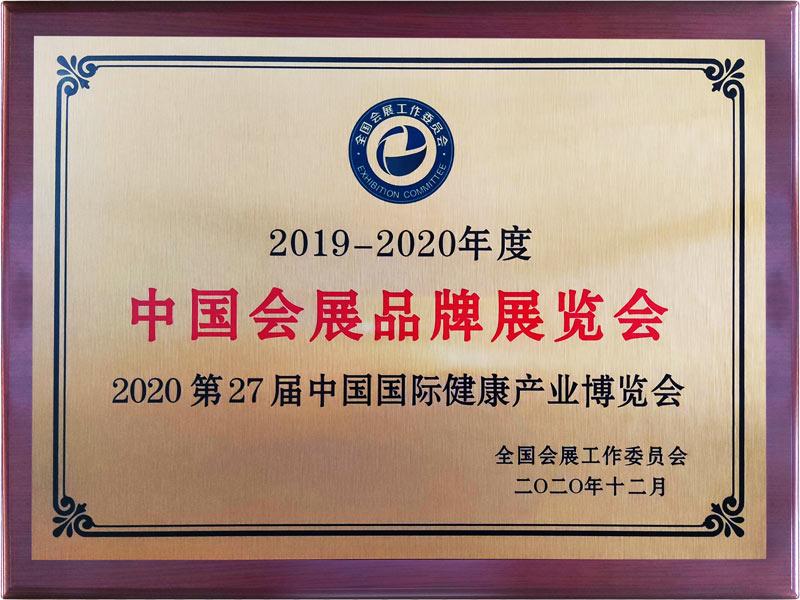 """2020年12月,第27届中国国际健康产业博览会荣获""""中国会展品牌展览会"""""""