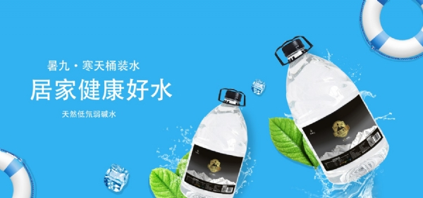 贡嘎雪山万年冰川水-暑九·寒天与您10月再次相约北京水博会