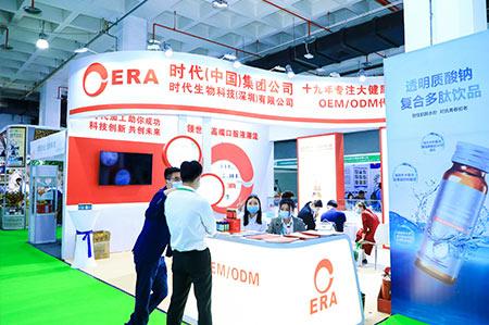 时代(中国)集团 世博威健博会 大健康产业展 营养健康产业展