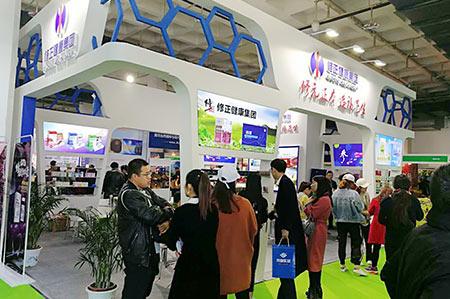 修正药业集团 世博威健博会 大健康产业博览会 营养健康产业展