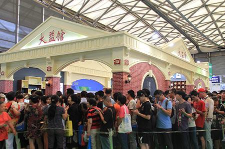 云南大益茶业集团 世博威健博会 大健康产业博览会 有机绿色食品食材展 茶博会