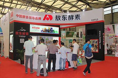 敖东酵素 世博威健博会 中国国际健康产业博览会 营养健康展