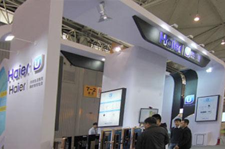 海尔集团 Haier 世博威健博会 中国国际健康产业博览会 大健康产业展