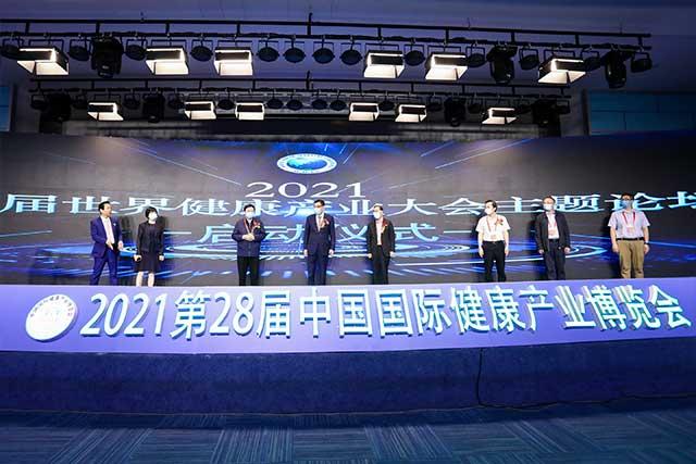 第九届世界健康产业大会健康产业博览会健博会开幕式